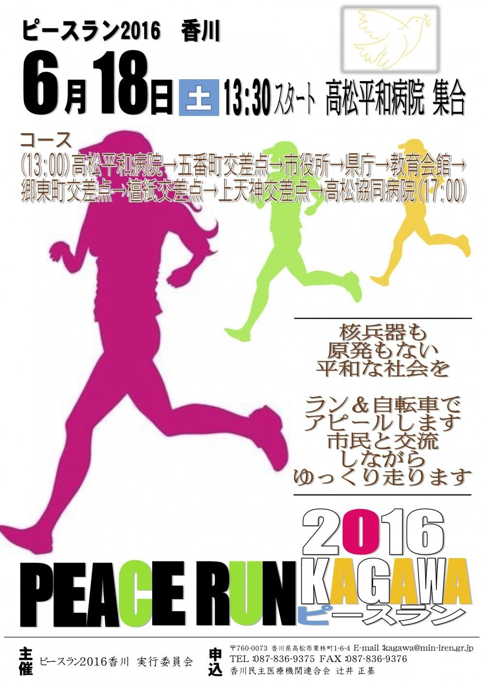 peace201606