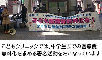 香川県こどもクリニック