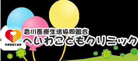 香川県へいわこどもクリニック