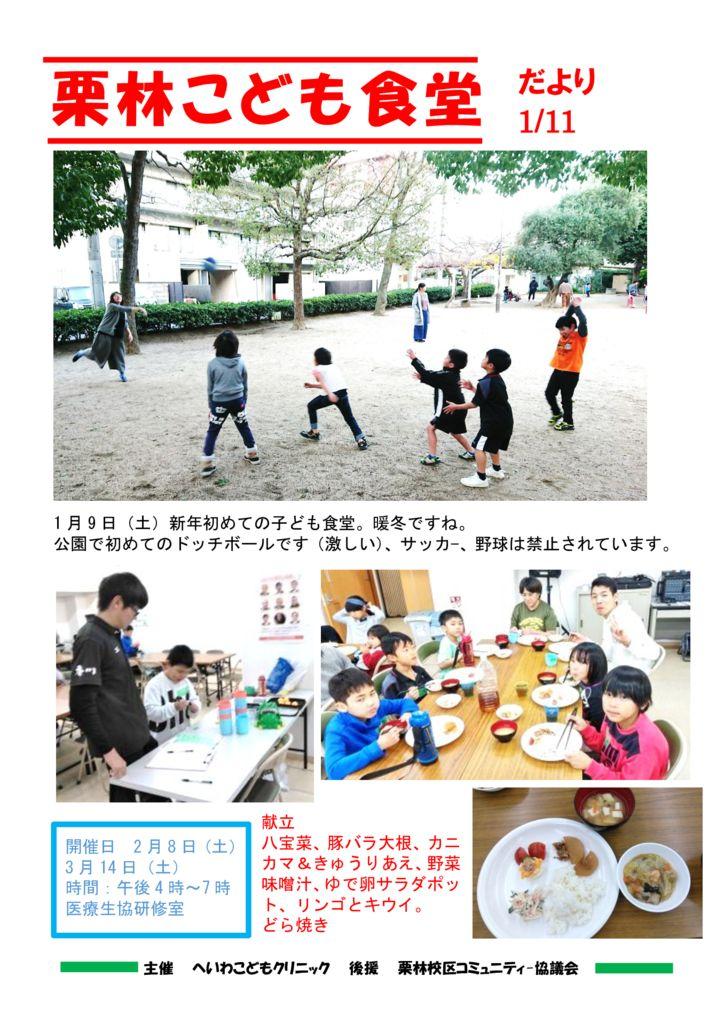 子ども食堂2020-1のサムネイル