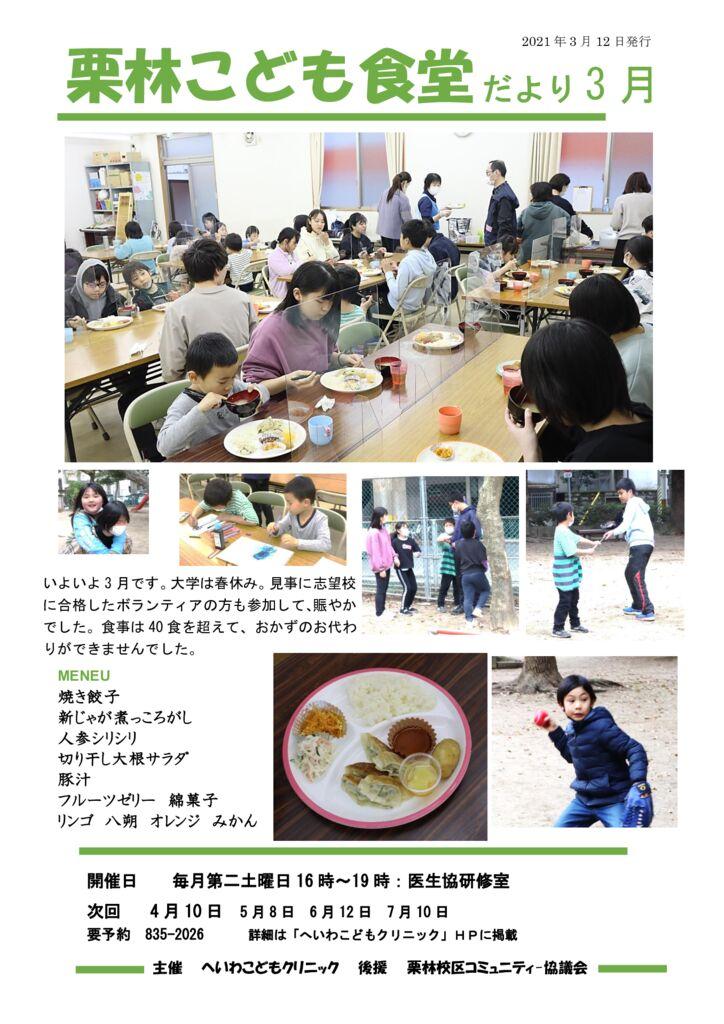 syokudou2021-03のサムネイル